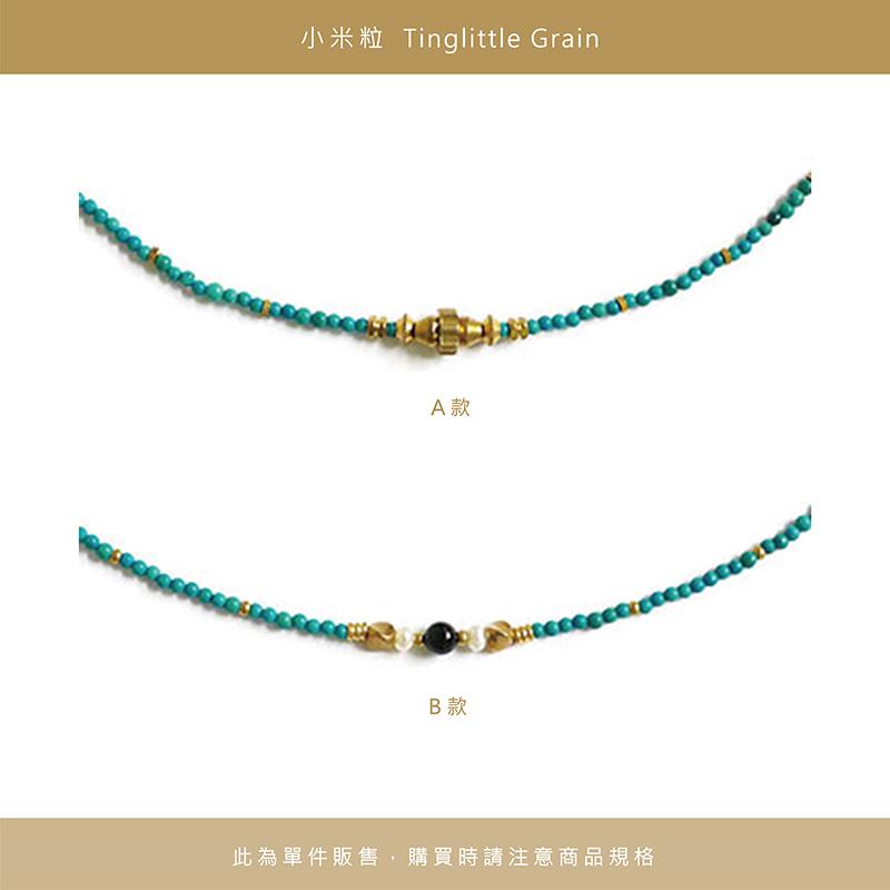 小米粒 – 綠松石 – 手鍊