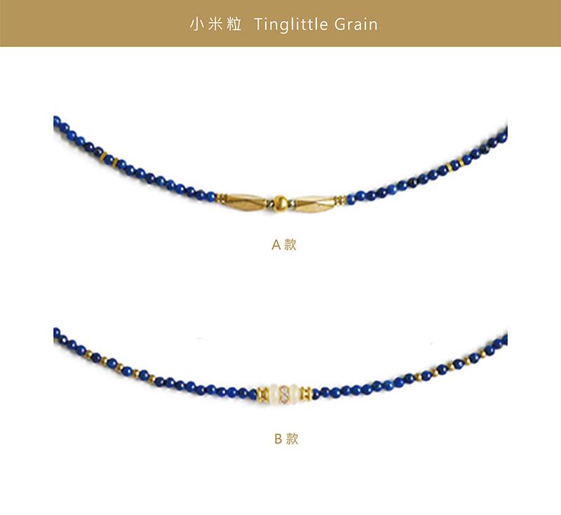 小米粒 – 青金石 – 手鍊兩件組